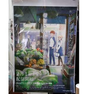 Fate/stay night Emiya-san Chi no Kyou no Gohan Promotional Poster