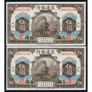 People's Republic of China 1914 5 yuan running UNC