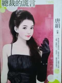 總裁的谎言chinese love novel