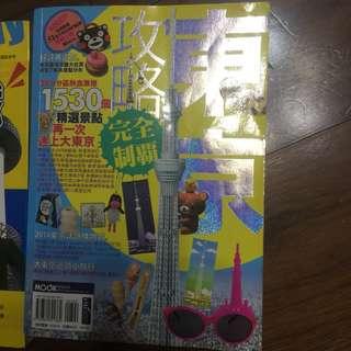 🚚 旅遊書籍。 東京   韓國首爾。  二本。 單本159元