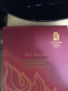 08年北京奧運吉祥物記念幤