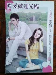 真爱欢迎光临/Chinese novel