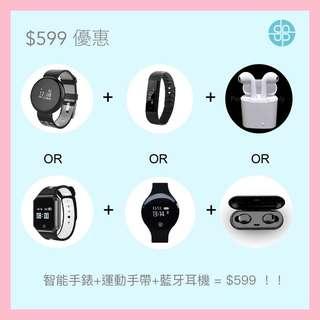 智能手錶+運動手環+藍牙運動耳機=$599