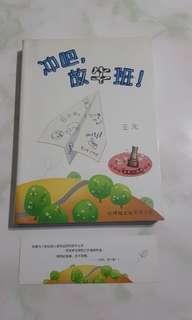 Chinese Books 小说 (CHEAPER THAN POPULAR)