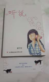 Chinese Books 小说 (CHEAPER THAN POPULAR)