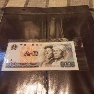 補版系列,第四版人民幣 10元券 ( 1980 ) UNC.