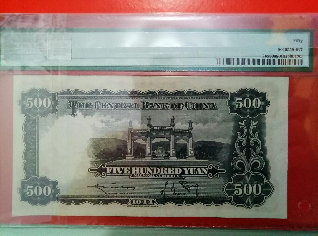 (罕品)中央銀行