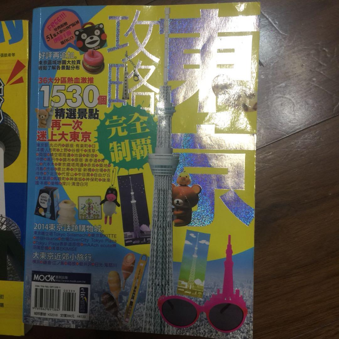 旅遊書籍。 東京   韓國首爾。  二本。 單本159元