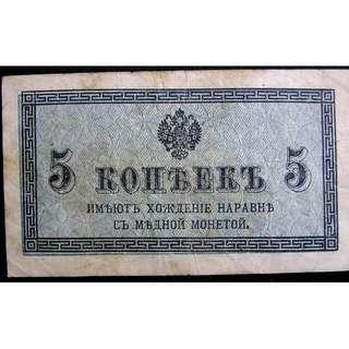 1915年沙皇俄國皇家雙頭鷹國徽5戈比鈔票(末代沙皇古拉二世時期)