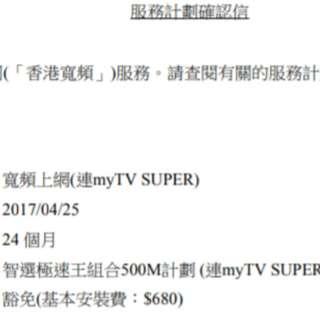 轉讓香港寬頻500M上網 連MyTV Super