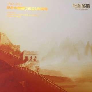 中國銀行成立100周年紀念郵冊