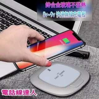Qi 9v Zinc Alloy Glass Wireless Charger Charging 鋅合金玻璃 無線充電板
