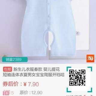 taobao discounts voucher