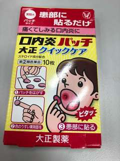 日本飛滋貼 (強效版)