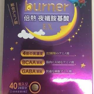 burner®倍熱® 夜孅胺基酸EX 40粒/盒