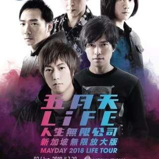 Mayday 2018 Singapore PB7 / 五月天 六月2号 新加坡演唱会