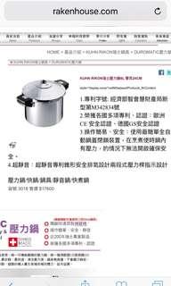 🚚 瑞康屋-8L壓力鍋