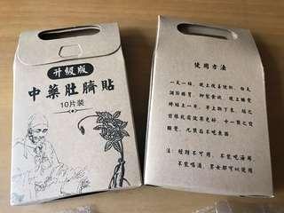中藥肚臍貼升級版一盒十貼(送三貼)