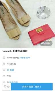 【今日特價品】miu  miu 高跟鞋
