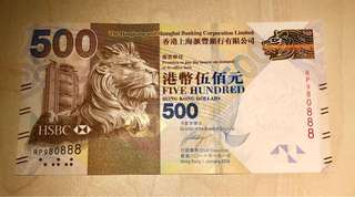 2016 年 HSBC 匯豐銀行 500 元 蚊 三條發 豹子號 玖捌零捌捌捌 (RP 980888) UNC 中銀匯豐渣打紀念鈔