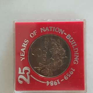 25yrs of Nation Building Coin