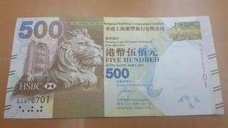 匯豐銀行HSBC 500元 QG970701