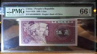 (10號) 1980年中國人民銀行 伍角