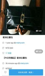【今日特價品】歐洲古董包