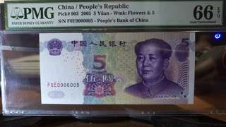 (伍圓5號) 2005年中國人民銀行 伍圓