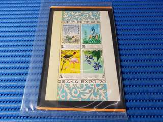 Singapore Miniature Sheet Osaka Expo '70 Commemorative Stamp Issue