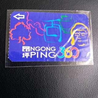 (只供收藏)門票包郵