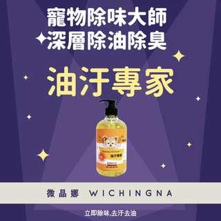 六星級沙龍 微晶娜 洗毛精 油汙專家(500ml)