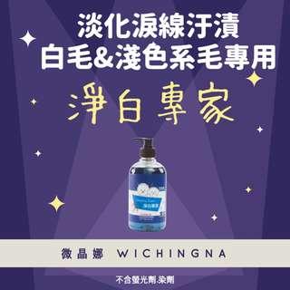 六星級沙龍 微晶娜 洗毛精 淨白專家(500ml)