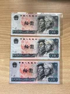 三張第四套人民幣拾圓