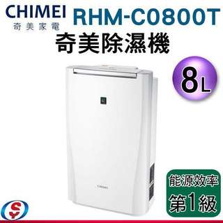 8公升【CHIMEI奇美除濕機】 RHM-C0800T / RHMC0800T