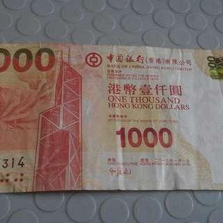 中銀鈔票 1314號