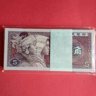 第四套人民幣5角100張連號:G2P7233401