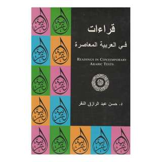 Readings In Contemporary Arabic Texts