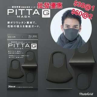 PITTA MASK 3D 透氣可水洗口罩