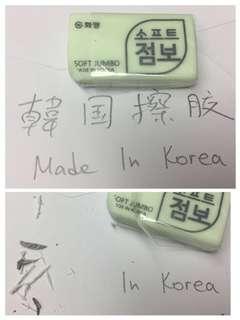 韓國制橡皮,擦得好乾淨,$25/4件,顏色隨機(淺綠或粉紅)