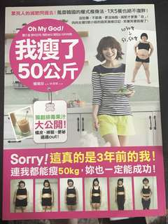 Weight Lose Tip Book [OH MY GOD 我瘦了50KG]