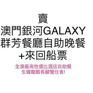 澳門銀河Galaxy 群芳餐廳自助晚餐+金光飛航來回船票