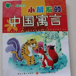 Chinese Children's Book 中国寓言故事  Chinese Fable