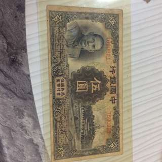 Republic of China 30s Old note