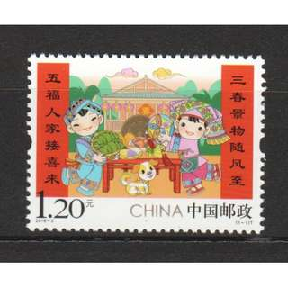 P.R. OF CHINA 2018-2 NEW YEAR GREETING COMP. SET OF 1 STAMP IN MINT MNH UNUSED CONDITION