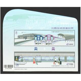 REP. OF CHINA TAIWAN 2018 TAOYUAN AIRPORT MRT METRO SOUVENIR SHEET OF 2 STAMPS IN MINT MNH UNUSED CONDITION