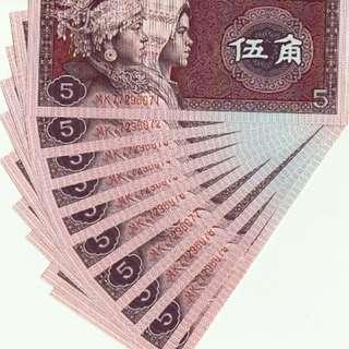 1980年 MK版 第四版 人民幣 10張連號 全新直版 隨機發號
