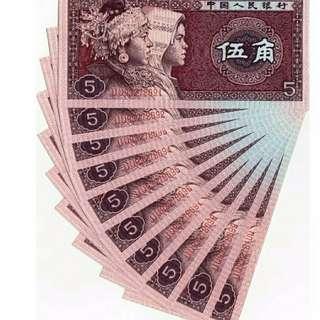 1980年 UU冠 伍角 第四版 人民幣 10張連號 全新直版 隨機發號