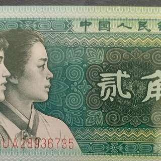1980年 UA字冠 貳角 第四版 人民幣 全新直版