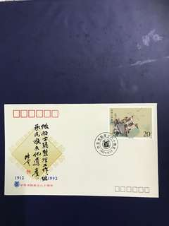 China Stamp- PFN45 commemorative cover as in pictures
